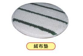 潔勁環保科技Cleanking 地毯絨布墊