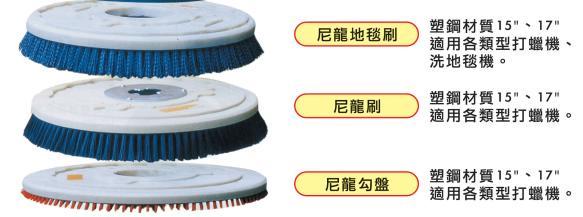潔勁環保科技Cleanking 進口各尺寸盤刷