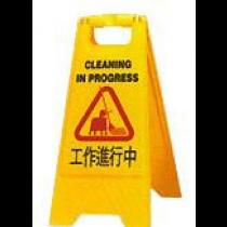 潔勁環保科技Cleanking 工作標示牌