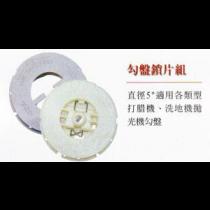 潔勁環保科技Cleanking 進口廠牌勾盤鎖片